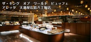 Shop_hiroshima_img2_3